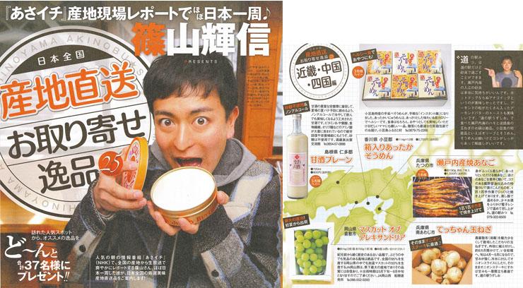 『あさイチ』産地現場レポートでほぼ日本一周♪篠山輝信