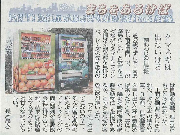 玉ねぎ自動販売機