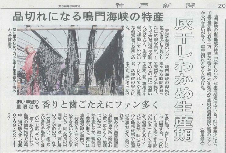 神戸新聞灰わかめ