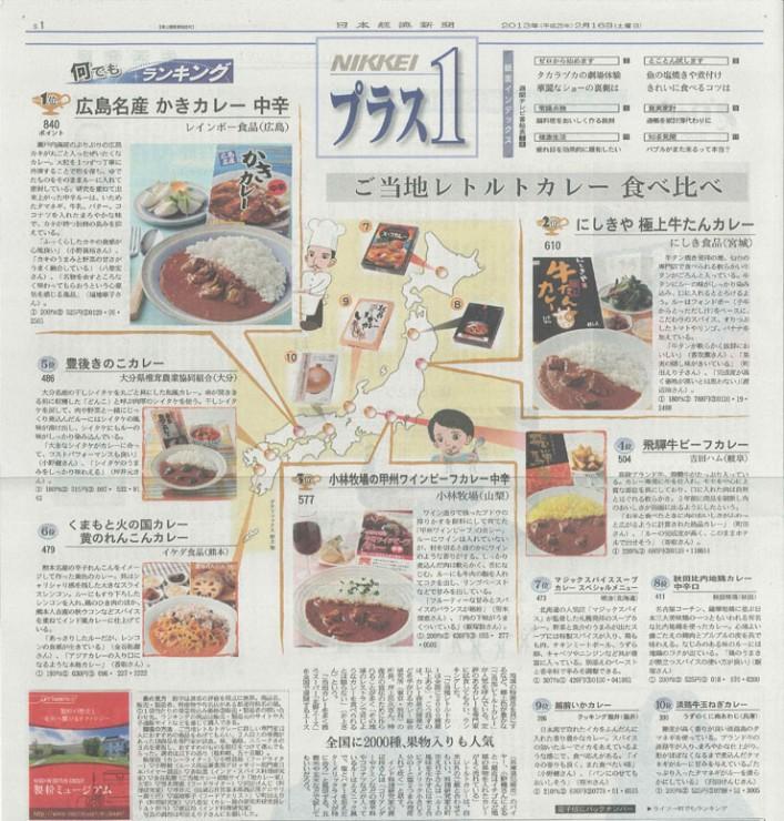 日本経済新聞_淡路牛玉ねぎカレー