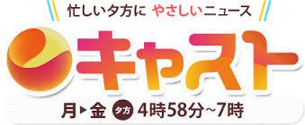 朝日放送「キャスト」にて「淡路牛玉ねぎカレー」が紹介されました!