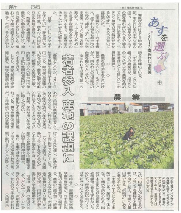 神戸新聞 迫田 瞬(さこだしゅん)さん