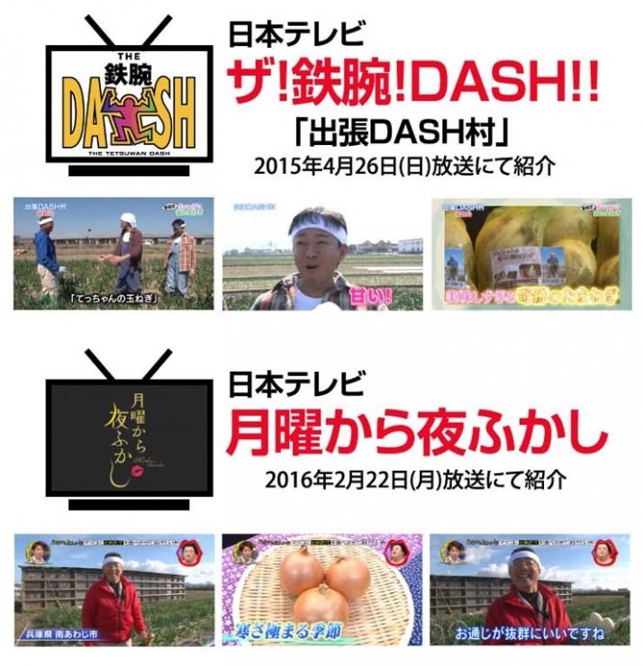 てっちゃんの淡路島たまねぎ_メディア