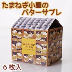 たまねぎ小屋のバターサブレ01