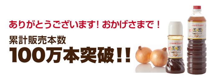 元祖玉葱和風ドレッシング01