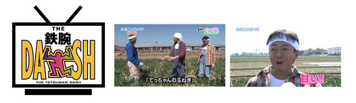 『てっちゃんの淡路島 新たまねぎ』ご予約03