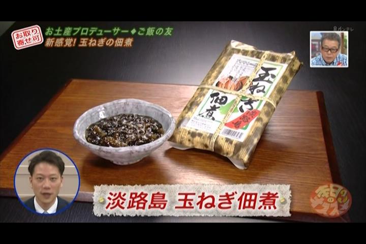 淡路島 玉ねぎ佃煮(220g)