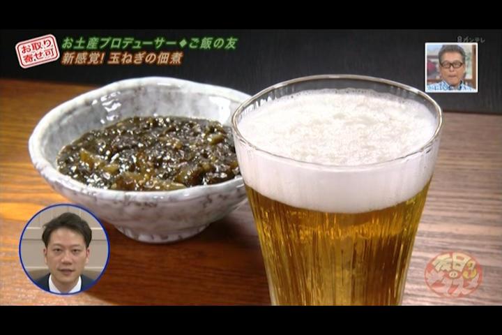 ビールと合う玉ねぎ佃煮