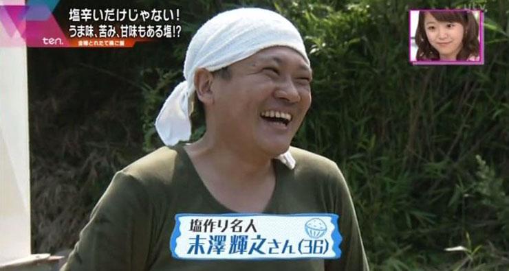 塩作りの名人「末澤 輝之」さん
