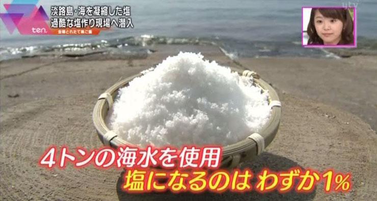 塩作りに使う海水