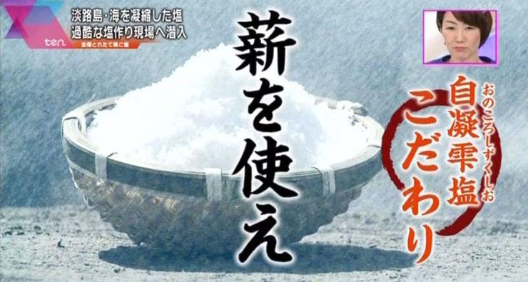 自凝雫塩(おのころしずくしお)ガスではなく薪を使え!