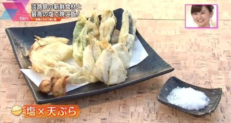 自凝雫塩(おのころしずくしお)天ぷら