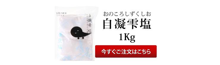 五色の浜雫 淡路島産 自凝雫塩(おのころしずくしお)(1kg)
