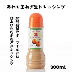 あわじ玉ねぎ生ドレッシング(300ml)