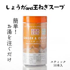 しょうがand玉ねぎスープ/スティックタイプ(10杯分・60g)