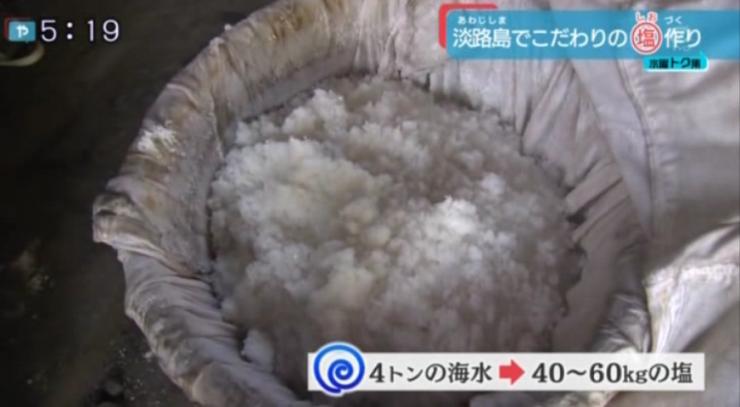 自凝雫塩は4トンの海水から50キロほどしかできません