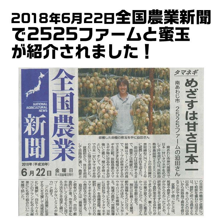 淡路島たまねぎ蜜玉新聞掲載記事画像