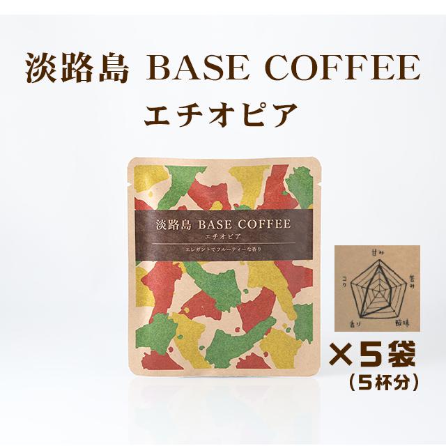 ふくカフェ 淡路島BASE COFFEE エチオピア
