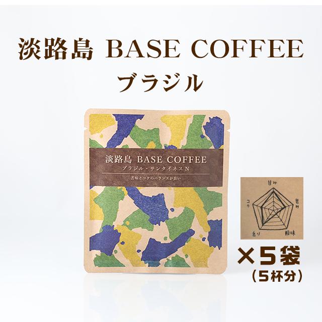 ふくカフェ 淡路島BASE COFFEE ブラジル