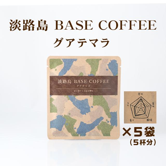 ふくカフェ 淡路島BASE COFFEE グアテマラ