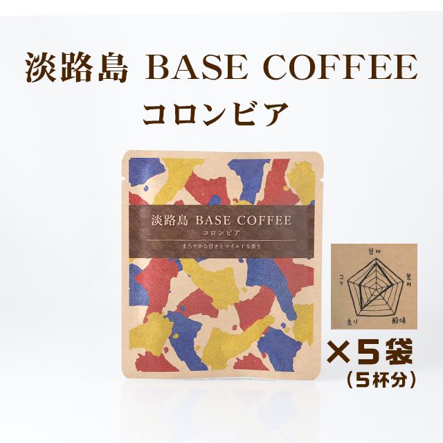 ふくカフェ 淡路島BASE COFFEE コロンビア