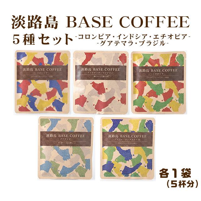 ふくカフェ 淡路島BASE COFFEE 5種セット(コロンビア・インドネシア・エチオピア・グアテマラ・ブラジル)