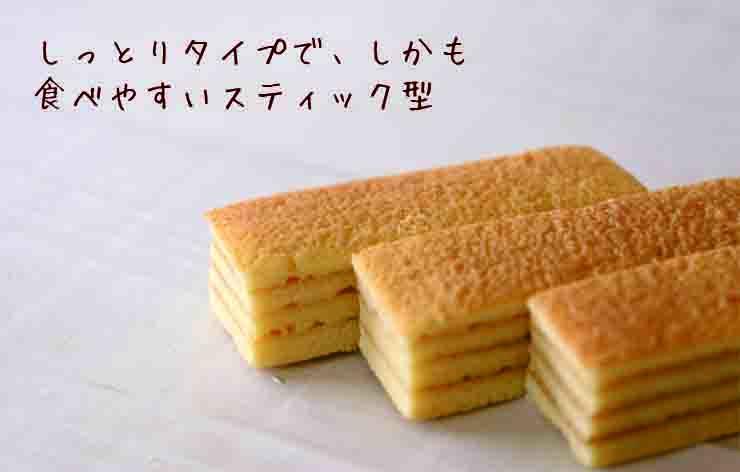 淡路島牛乳バウムクーヘンスティックの写真