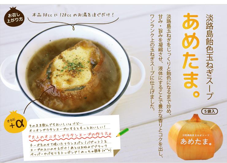 淡路島玉ねぎ飴色スープ あめたま。