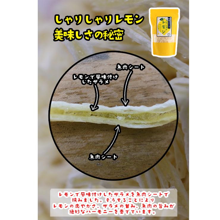 瀬戸内産レモン使用しゃりしゃりレモン 美味しさの秘密