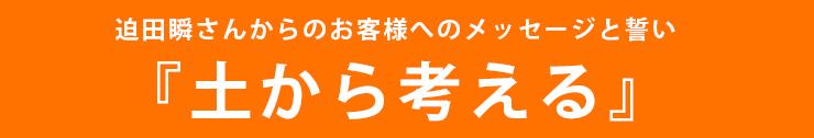 2525ファームの迫田瞬さんが育てた淡路島玉ねぎ蜜玉