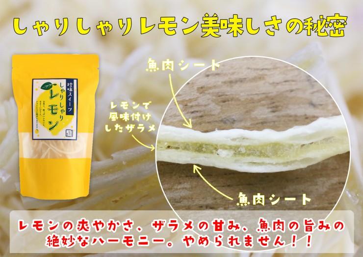 瀬戸内産レモン使用しゃりしゃりレモン