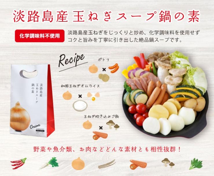 淡路島玉ねぎスープ鍋の素