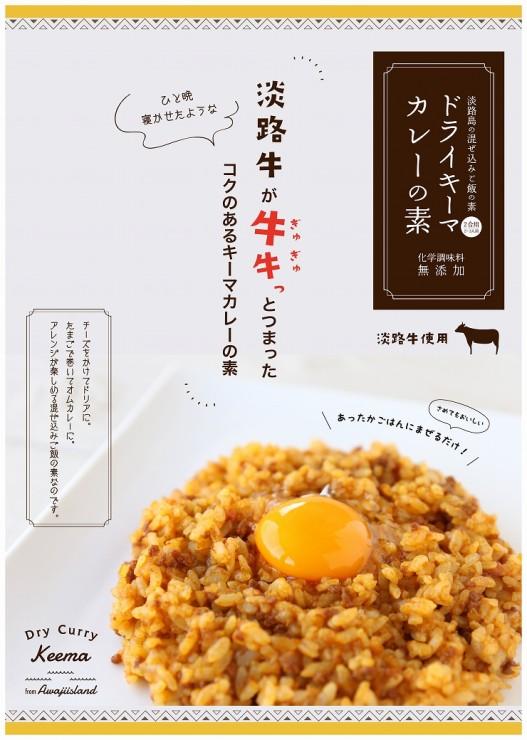 淡路島の混ぜ込みご飯の素 ドライキーマカレーの素