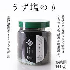 うず塩のり(144枚入)