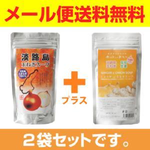 メール便送料無料!淡路島玉ねぎスープとしょうがand玉ねぎスープセット