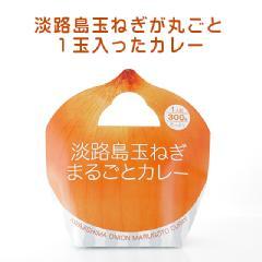 淡路島玉ねぎまるごとカレー(300g)